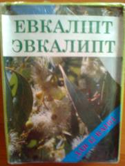 Соль для ванн Эвкалипт