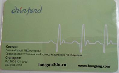 Сердечная карточка